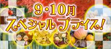 9・10月出発スペシャル特集!