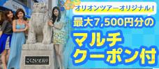 【本島】オリオンツアーオリジナル!<br>3,000円相当のマルチクーポン付き