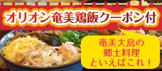 オリオン奄美鶏飯クーポン付