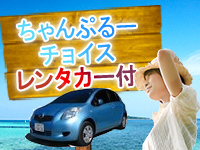 滞在中レンタカー付♪ちゃんぷるーチョイスレンタカープラン(10/30迄)
