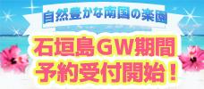 【羽田発】4・5月出発「石垣島」先行販売