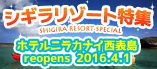 【羽田発】ホテル ニラカナイ 西表島<br>reopens 2016.04.01