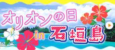 10/17開催!大感謝祭<br>オリオンの日in石垣島