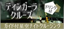 【石垣島】夜の海風を感じながらロマンティックな星空を堪能♪