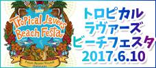 【各地発】石垣島・日本最南端の夏フェス