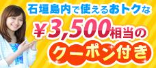 【石垣島】最大3,500円分のクーポン付