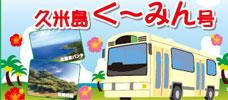 夏季限定! 久米島周遊バス!