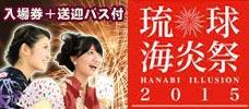 4/11開催!日本一早い花火大会!