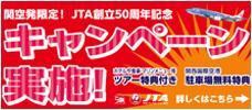 【関西発】関空駐車場が無料!<br>観光入館券やマリンメニュー等の特典付!