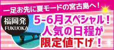 【福岡発】アーリーサマーセール開催中!