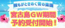 【羽田発】4・5月出発「宮古島」先行販売