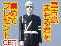 【宮古島スプリングキャンペーン!】レンタカー&1500円相当のクーポン付! 宮古第一ホテル(4/30迄)
