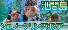 【各地発】クマノミ&サンゴウォッチング♪<br>泳げない方も安心!浅瀬でのレッスン付