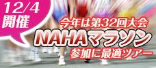 NAHAマラソン参加者おすすめツアー!