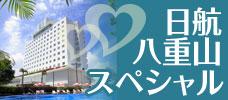 【特集】日航八重山利用の石垣島ツアー