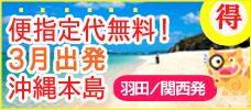 【羽田/関西発】お好きなフライトで出発!