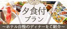 【羽田発】ホテルでの夕食付プラン♪