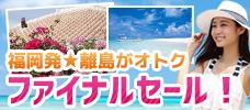 【福岡発】スペシャルプライスプラン