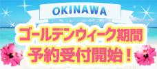 【羽田発】<沖縄本島>ゴールデンウィーク期間発売開始!