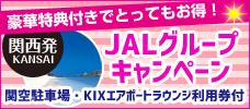 【関西発】JALホテルズキャンペーン!