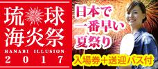 【羽田発】4月7日出発限定!花火大会