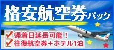 【各地発】航空券+宿泊の格安パック