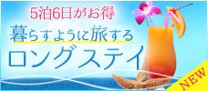 【羽田発】5泊6日以上がお得なホテル!