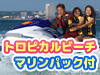 沖縄の夏を遊び倒せ!超お得な宜野湾トロピカルビーチマリンパック付(10/30迄)