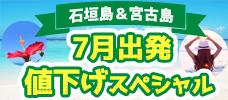 【羽田発】フライト時間帯指定代金無料!