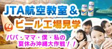 8/21(金)・8/26(水)出発限定!<br>安心の添乗員同行プラン♪