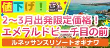 【羽田発】12/18~1/11出発値下げ!