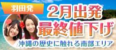 【羽田発】旅の穴場シーズン!1~2月出発