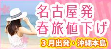 【名古屋発】3月出発の春旅げ値下げ!