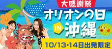 10/13・14日出発限定★<br>大人気企画が沖縄本島で開催!