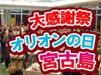 大感謝祭!6/4~6出発限定  「オリオンの日in宮古島」 開催!(6/6迄)
