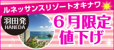 【羽田発】6月限定値下げ!<br>ルネッサンスリゾートオキナワ