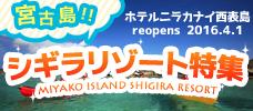 極上の休日を約束する癒しの空間<br>シギラリゾートツアー宮古島