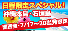 【関西発】石垣島は往復直行便!<br>沖縄本島はフライト割増無料