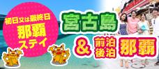 【各地発】沖縄本島&宮古島を両方楽しむ欲張りなプラン!