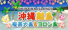 沖縄の離島スペシャル