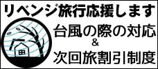 台風リベンジ旅行 応援します!