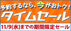 【羽田発】冬の旅行を先取り!12・1月出発ツアーがタイムセール!