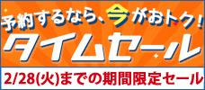 【羽田発】4月出発が期間限定値下げ!