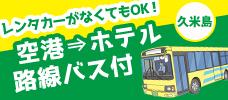 【各地発】レンタカーがなくてもOK♪<br>空港からホテルまでのバスチケット付