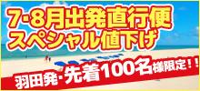 【羽田発】100名様限定受付★真夏の久米島がスペシャルプライスで登場!