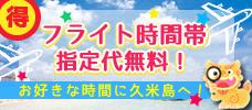 【羽田発】3泊4日で29,000円~!<br>お好きな時間に久米島へ出発!