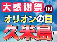 7/16・17出発限定!≪オリオンの日 第二弾in久米島≫『はての浜』を貸切♪夕食パーティーは食べ飲み放題♪