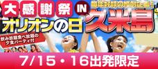 7/16(土)開催!オリオンの日in久米島