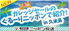 ラジオで紹介!久米島の魅力に迫る!