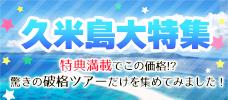 【羽田発】厳選!破格ツアー特集!